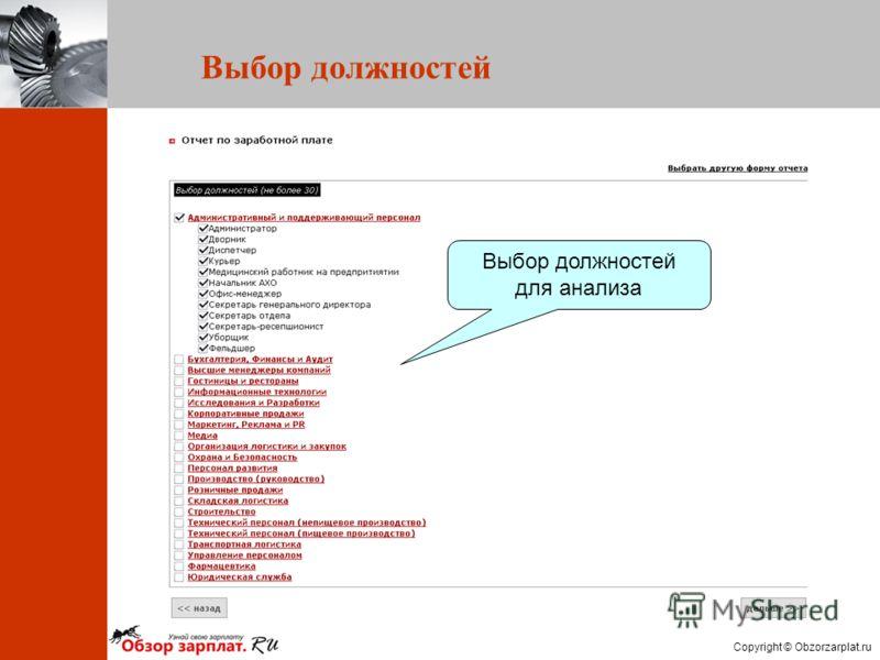 Copyright © Obzorzarplat.ru Выбор должностей Выбор должностей для анализа