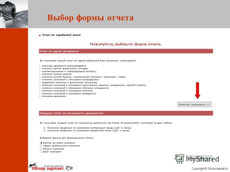 Copyright © Obzorzarplat.ru Выбор формы отчета