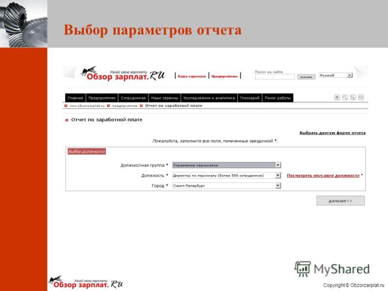 Copyright © Obzorzarplat.ru Выбор параметров отчета