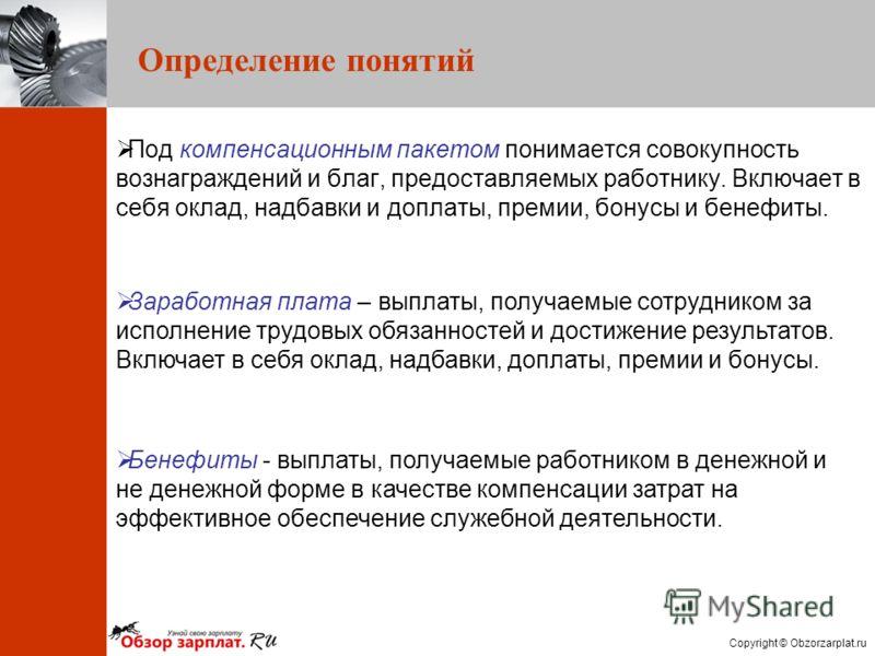 Copyright © Obzorzarplat.ru Под компенсационным пакетом понимается совокупность вознаграждений и благ, предоставляемых работнику. Включает в себя оклад, надбавки и доплаты, премии, бонусы и бенефиты. Определение понятий Заработная плата – выплаты, по