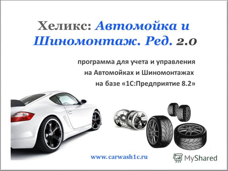 Хеликс программа для Автомойки