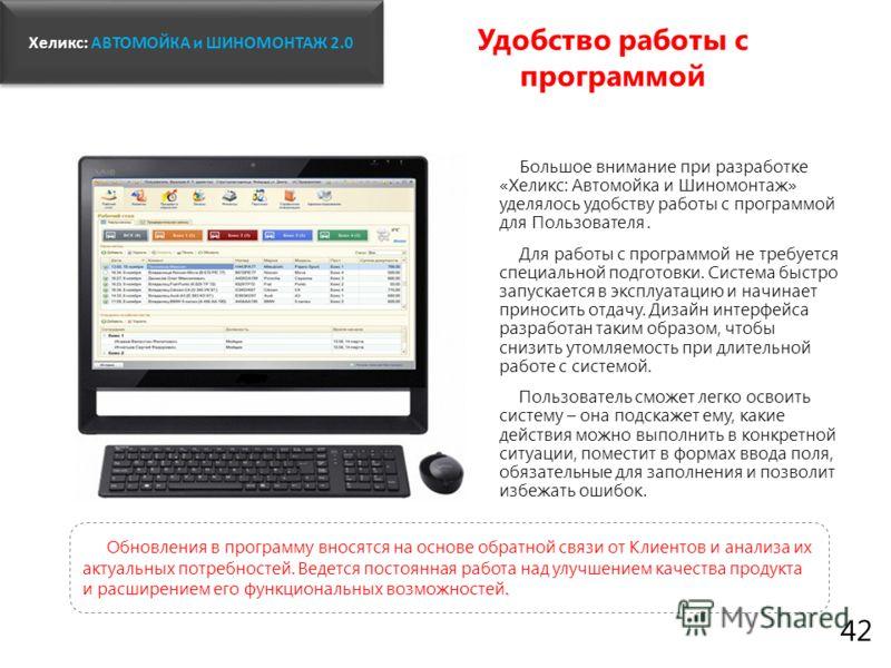 www.fitness1c.ru Хеликс: Хеликс: АВТОМОЙКА и ШИНОМОНТАЖ 2.0 Удобство работы с программой 42 Большое внимание при разработке «Хеликс: Автомойка и Шиномонтаж» уделялось удобству работы с программой для Пользователя. Для работы с программой не требуется