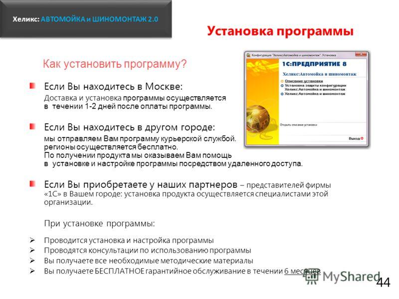 Как установить программу? Если Вы находитесь в Москве: Доставка и установка программы осуществляется в течении 1-2 дней после оплаты программы. Если Вы находитесь в другом городе: мы отправляем Вам программу курьерской службой. Доставка в регионы осу