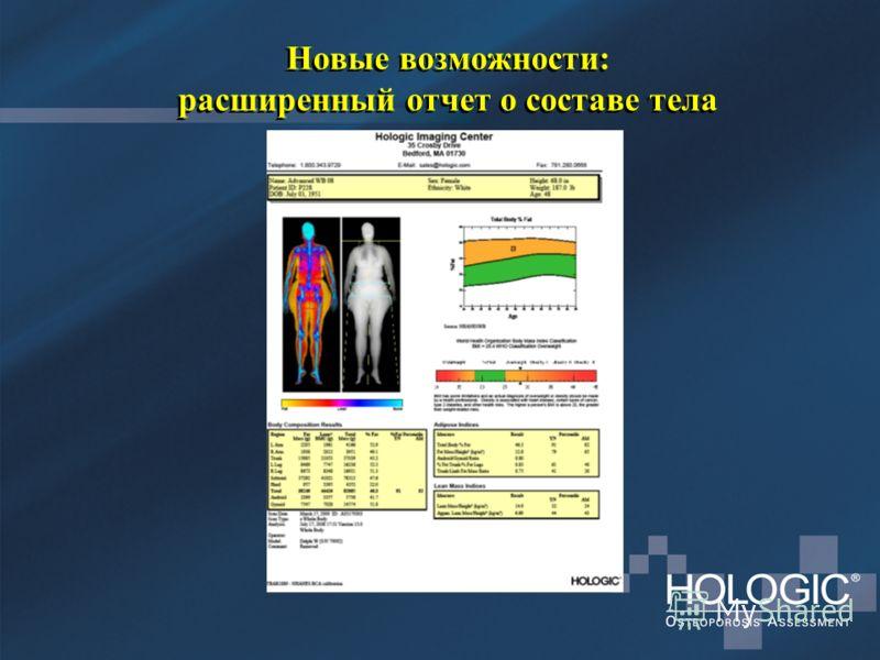 Новые возможности: расширенный отчет о составе тела