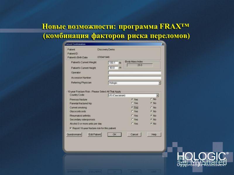 Новые возможности: программа FRAX (комбинация факторов риска переломов)