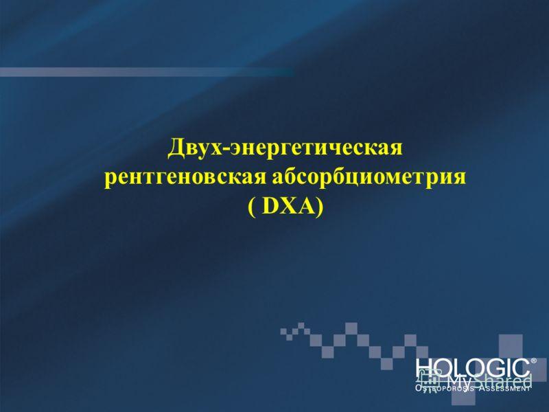 Двух-энергетическая рентгеновская абсорбциометрия ( DXA)