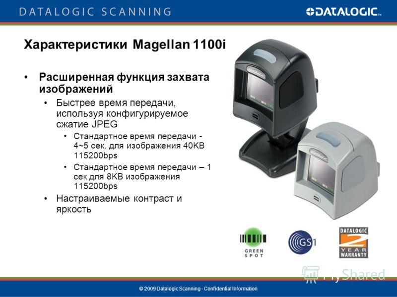 © 2009 Datalogic Scanning - Confidential Information Расширенная функция захвата изображений Быстрее время передачи, используя конфигурируемое сжатие JPEG Стандартное время передачи - 4~5 сек. для изображения 40KB 115200bps Стандартное время передачи
