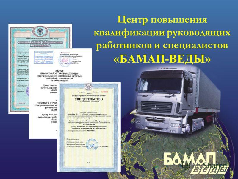 Центр повышения квалификации руководящих работников и специалистов «БАМАП-ВЕДЫ»