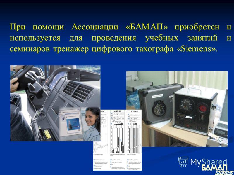 При помощи Ассоциации «БАМАП» приобретен и используется для проведения учебных занятий и семинаров тренажер цифрового тахографа «Siemens».