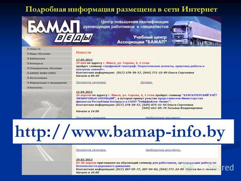 http://www.bamap-info.by Подробная информация размещена в сети Интернет