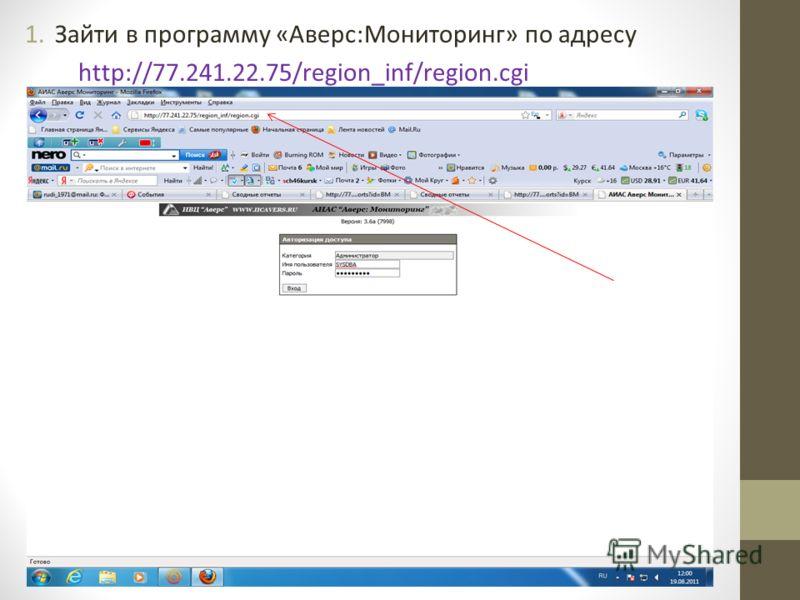 1.Зайти в программу «Аверс:Мониторинг» по адресу http://77.241.22.75/region_inf/region.cgi