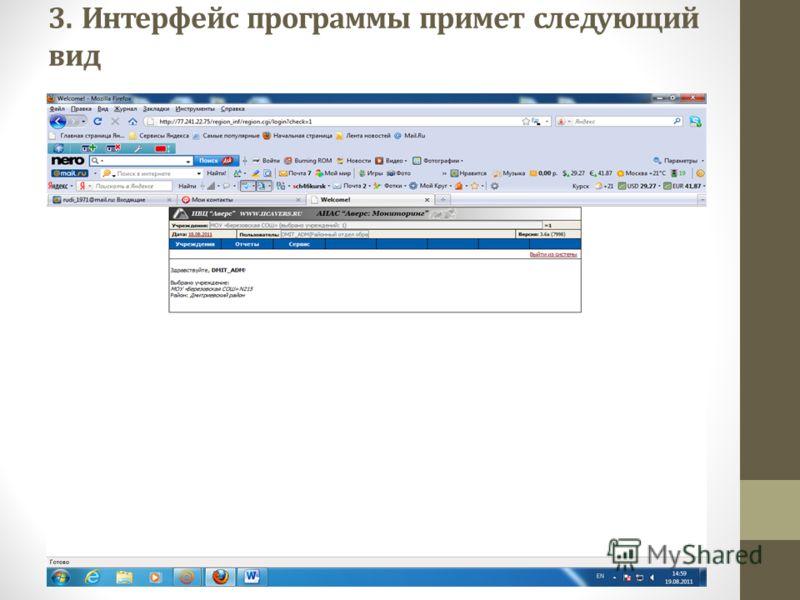 3. Интерфейс программы примет следующий вид