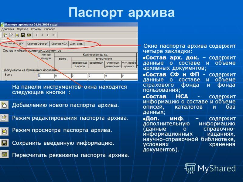 Паспорт архива : На панели инструментов окна находятся следующие кнопки : Добавлению нового паспорта архива. Режим редактирования паспорта архива. Режим просмотра паспорта архива. Сохранить введенную информацию. Пересчитать реквизиты паспорта архива.