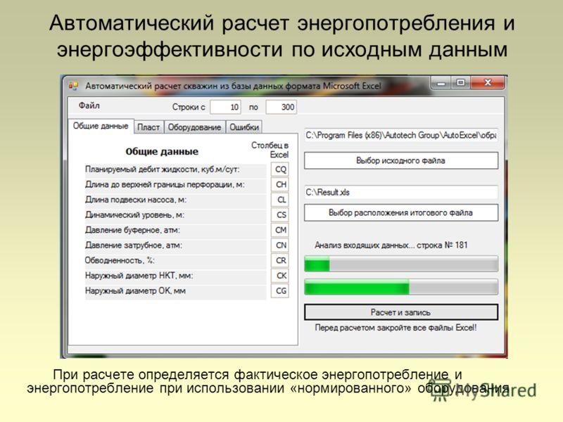 Автоматический расчет энергопотребления и энергоэффективности по исходным данным При расчете определяется фактическое энергопотребление и энергопотребление при использовании «нормированного» оборудования