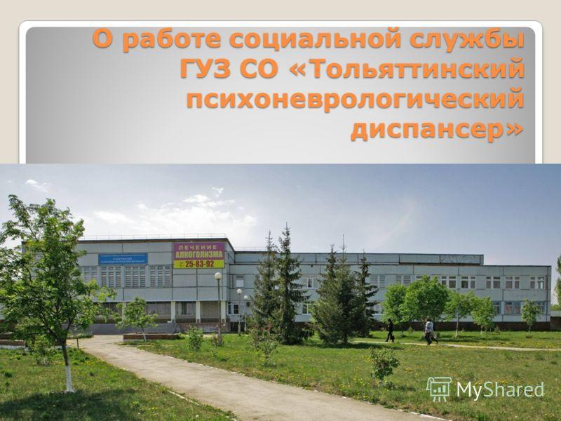 О работе социальной службы ГУЗ СО «Тольяттинский психоневрологический диспансер»