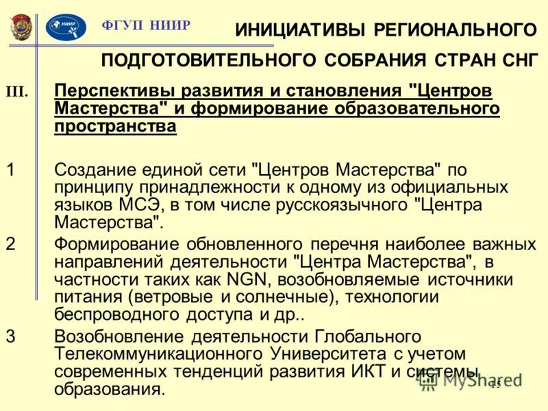ФГУП НИИР 15 ПОДГОТОВИТЕЛЬНОГО СОБРАНИЯ СТРАН СНГ III. Перспективы развития и становления