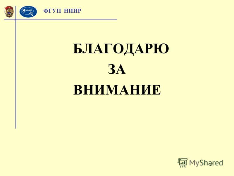 ФГУП НИИР 21 БЛАГОДАРЮ ЗА ВНИМАНИЕ