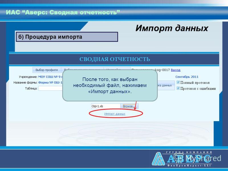б) Процедура импорта После того, как выбран необходимый файл, нажимаем «Импорт данных». Импорт данных