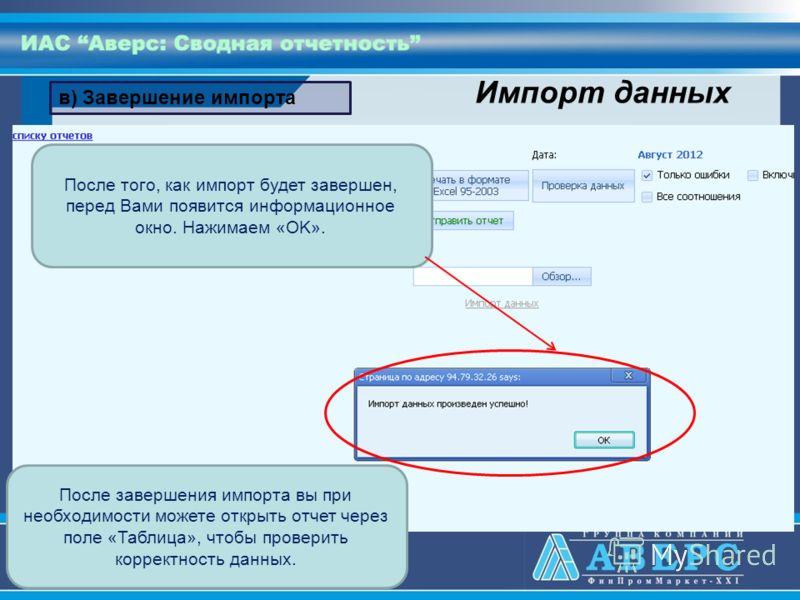 После того, как импорт будет завершен, перед Вами появится информационное окно. Нажимаем «OK». в) Завершение импорта После завершения импорта вы при необходимости можете открыть отчет через поле «Таблица», чтобы проверить корректность данных. Импорт