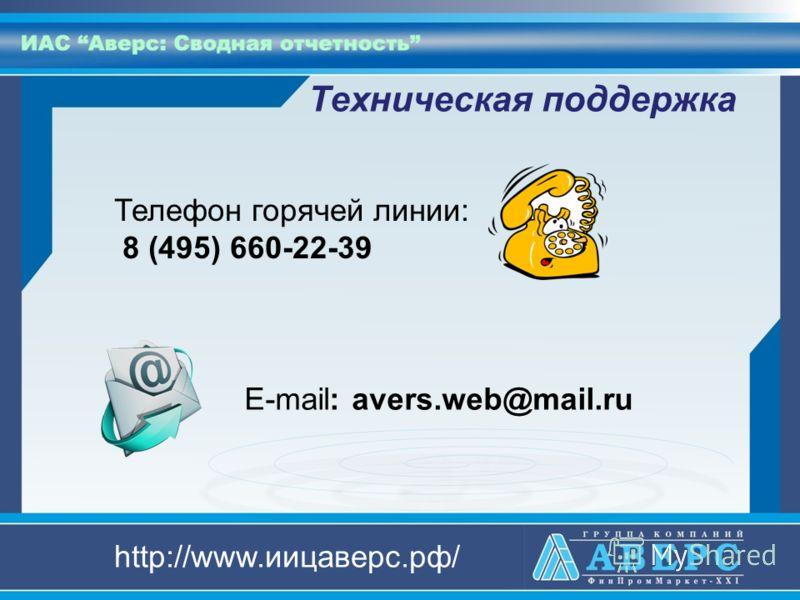 Техническая поддержка Телефон горячей линии: 8 (495) 660-22-39 E-mail: avers.web@mail.ru http://www.иицаверс.рф/