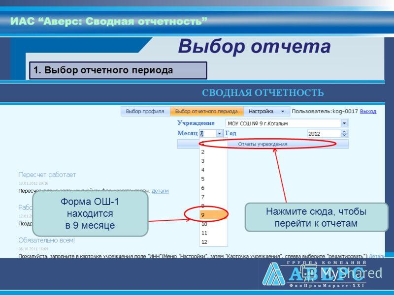 Выбор отчета 1. Выбор отчетного периода Форма ОШ-1 находится в 9 месяце Нажмите сюда, чтобы перейти к отчетам