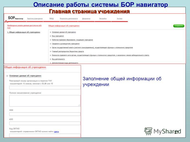 Описание работы системы БОР навигатор 27 Главная страница учреждения Заполнение общей информации об учреждении
