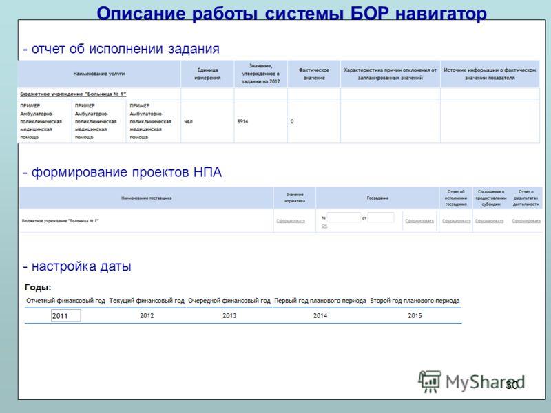 Описание работы системы БОР навигатор 30 - отчет об исполнении задания - формирование проектов НПА - настройка даты