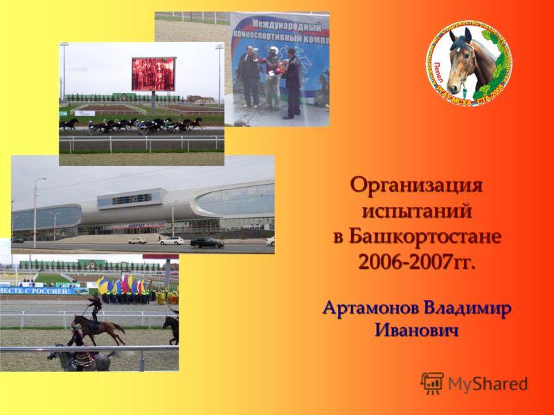 Организация испытаний в Башкортостане 2006-2007гг. Артамонов Владимир Иванович