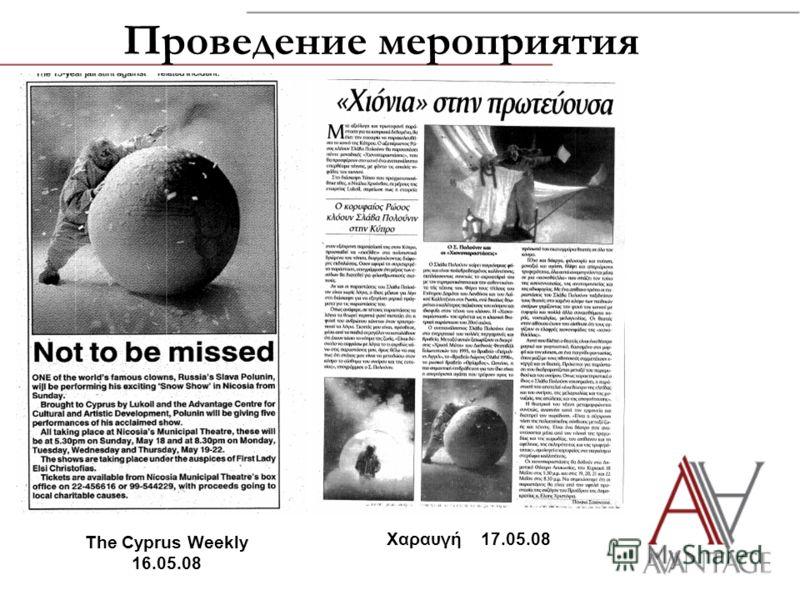 Проведение мероприятия The Cyprus Weekly 16.05.08 Χαραυγή 17.05.08