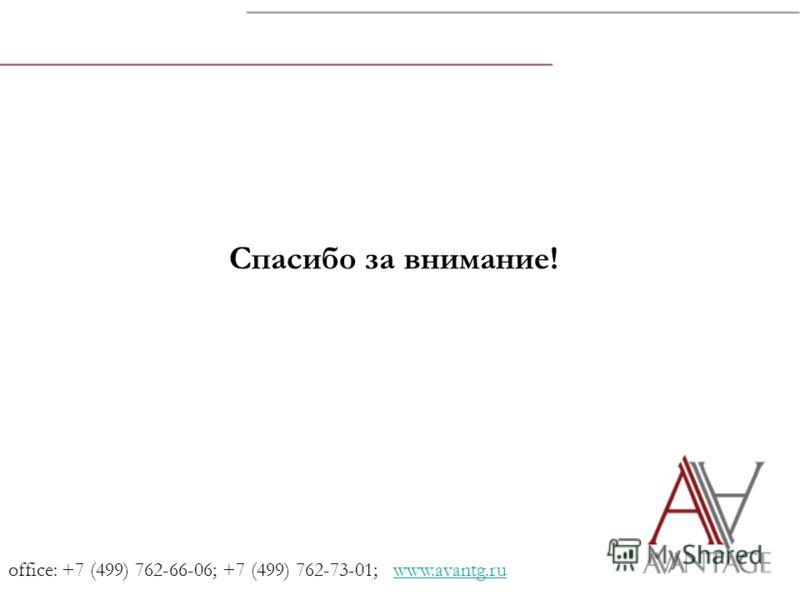 office: +7 (499) 762-66-06; +7 (499) 762-73-01; www.avantg.ruwww.avantg.ru Спасибо за внимание!