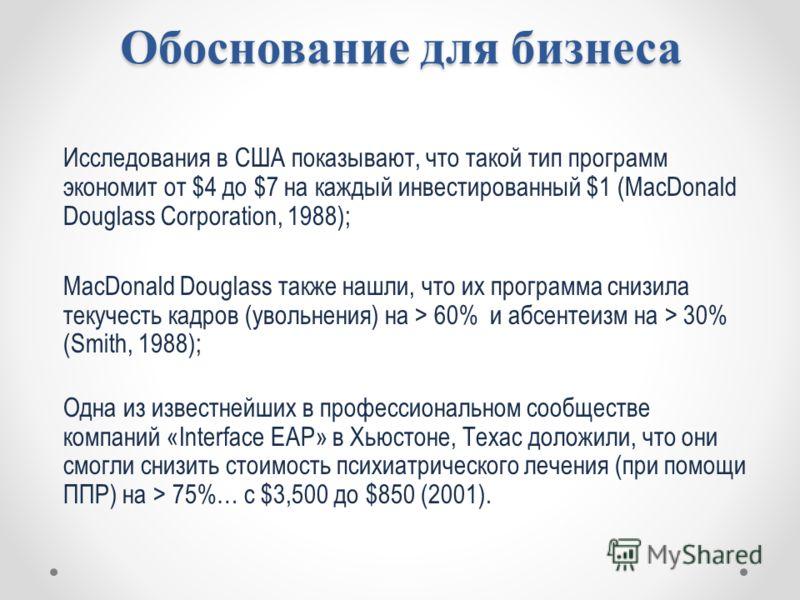 Обоснование для бизнеса Исследования в США показывают, что такой тип программ экономит от $4 до $7 на каждый инвестированный $1 (MacDonald Douglass Corporation, 1988); MacDonald Douglass также нашли, что их программа снизила текучесть кадров (увольне