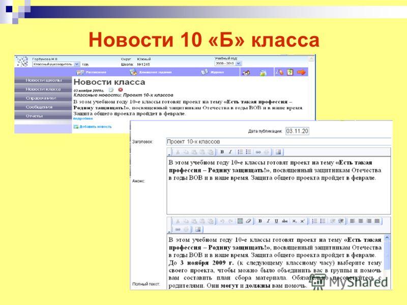 Новости 10 «Б» класса