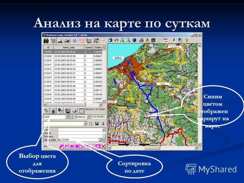 Анализ на карте по суткам Сортировка по дате Выбор цвета для отображения Синим цветом отображен маршрут на карте