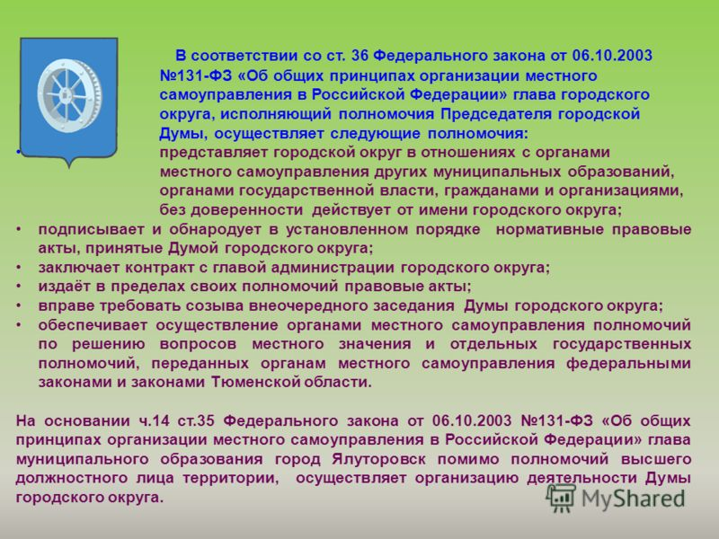 В соответствии со ст. 36 Федерального закона от 06.10.2003 131-ФЗ «Об общих принципах организации местного самоуправления в Российской Федерации» глава городского округа, исполняющий полномочия Председателя городской Думы, осуществляет следующие полн
