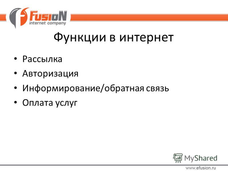 Функции в интернет Рассылка Авторизация Информирование/обратная связь Оплата услуг