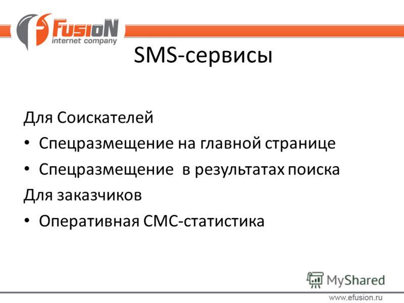 SMS-сервисы Для Соискателей Спецразмещение на главной странице Спецразмещение в результатах поиска Для заказчиков Оперативная СМС-статистика