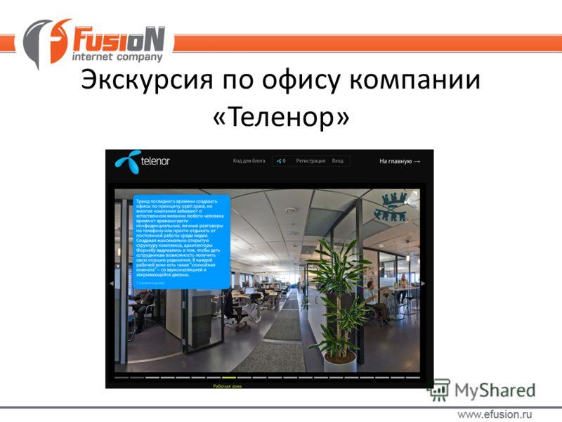 Экскурсия по офису компании «Теленор»