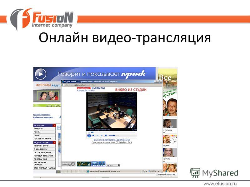 Онлайн видео-трансляция