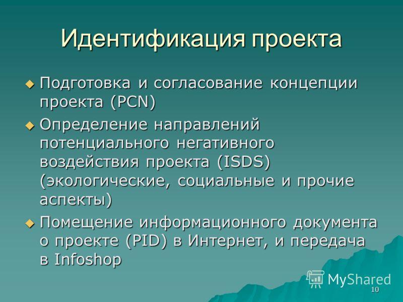 10 Идентификация проекта Подготовка и согласование концепции проекта (PCN) Подготовка и согласование концепции проекта (PCN) Определение направлений потенциального негативного воздействия проекта (ISDS) (экологические, социальные и прочие аспекты) Оп