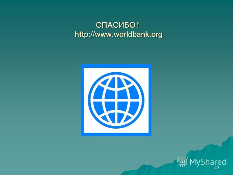 22 СПАСИБО ! http://www.worldbank.org
