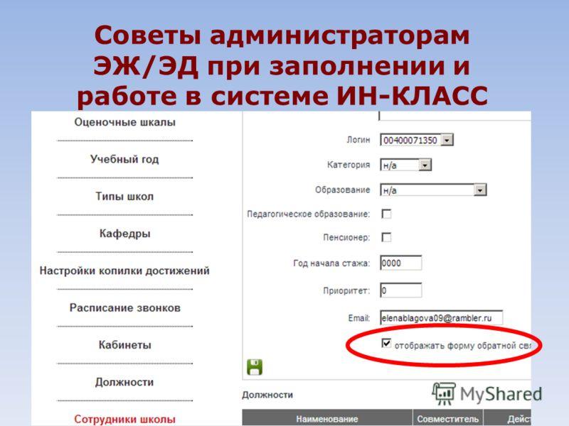 Советы администраторам ЭЖ/ЭД при заполнении и работе в системе ИН-КЛАСС
