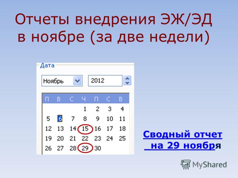 Отчеты внедрения ЭЖ/ЭД в ноябре (за две недели) Г.Д. Сводный отчет _на 29 ноябр_на 29 ноября