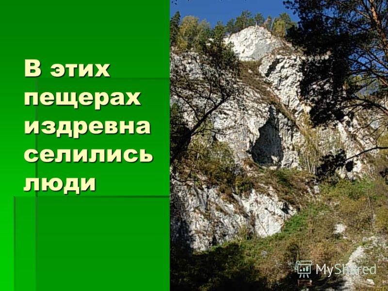 В этих пещерах издревна селились люди