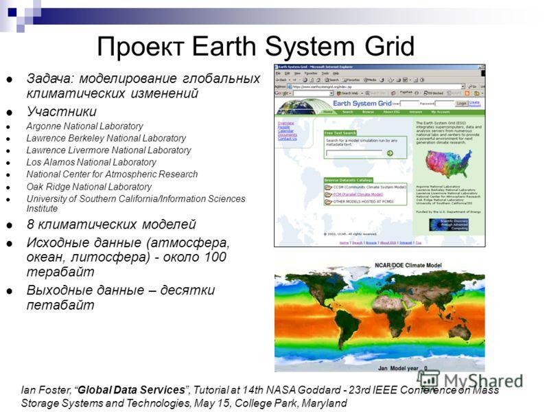 Проект Earth System Grid Задача: моделирование глобальных климатических изменений Участники Argonne National Laboratory Lawrence Berkeley National Laboratory Lawrence Livermore National Laboratory Los Alamos National Laboratory National Center for At