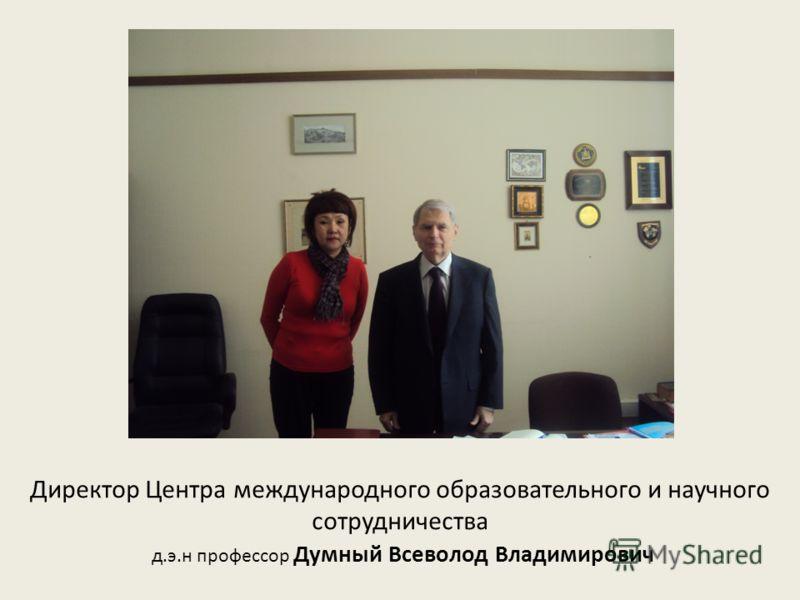 Директор Центра международного образовательного и научного сотрудничества д.э.н профессор Думный Всеволод Владимирович