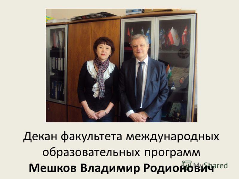 Декан факультета международных образовательных программ Мешков Владимир Родионович