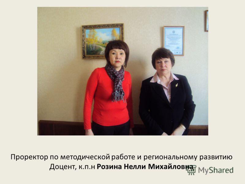 Проректор по методической работе и региональному развитию Доцент, к.п.н Розина Нелли Михайловна