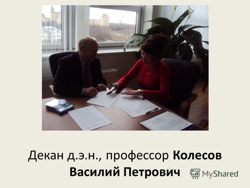 Декан д.э.н., профессор Колесов Василий Петрович
