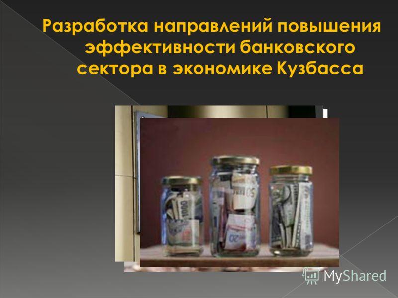 Разработка направлений повышения эффективности банковского сектора в экономике Кузбасса