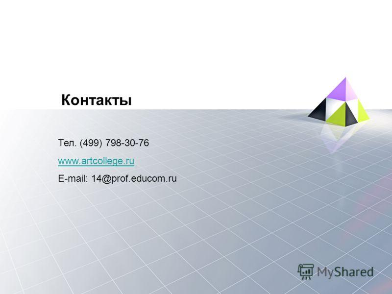 Контакты Тел. (499) 798-30-76 www.artcollege.ru E-mail: 14@prof.educom.ru